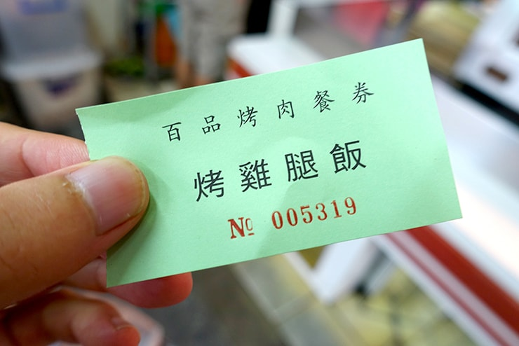 台北・大安「百品烤肉」のオーダーチケット