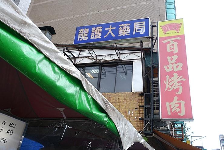 台北・大安「百品烤肉」の看板