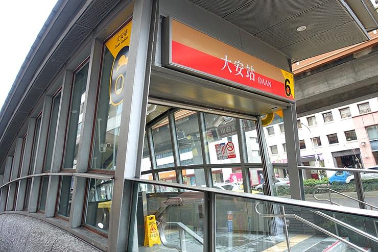 台北MRT(地下鉄)大安駅