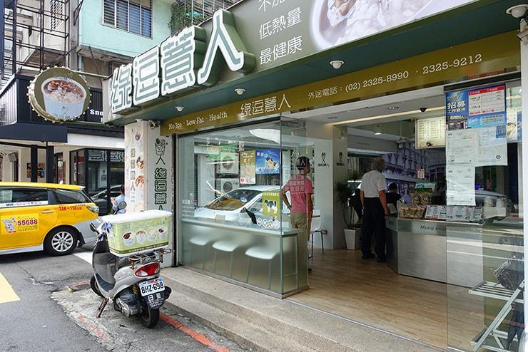台北・大安「綠豆薏仁」の外観