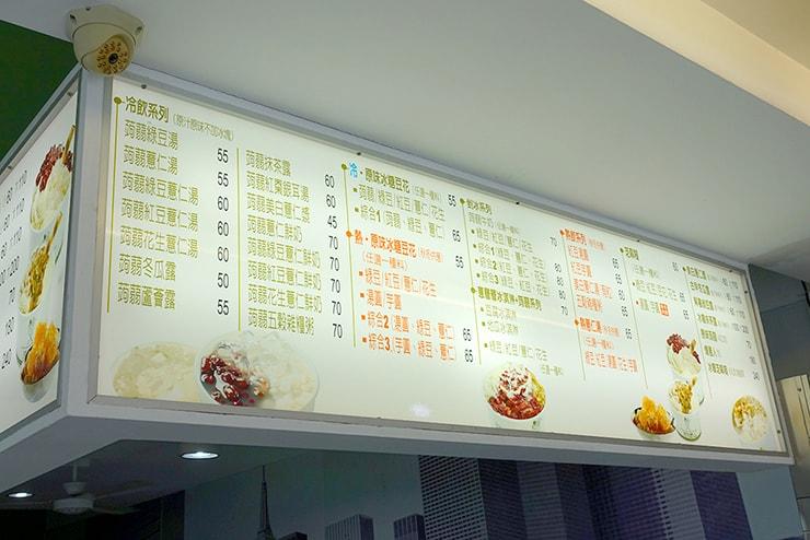 台北・大安「綠豆薏仁」のメニュー
