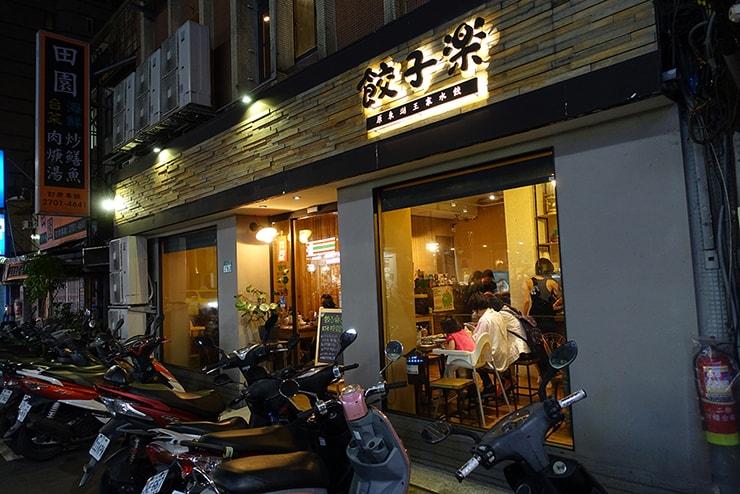 台北・大安「餃子樂」の外観