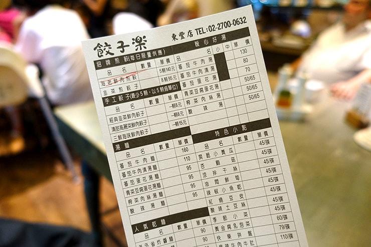 台北・大安「餃子樂」のメニュー