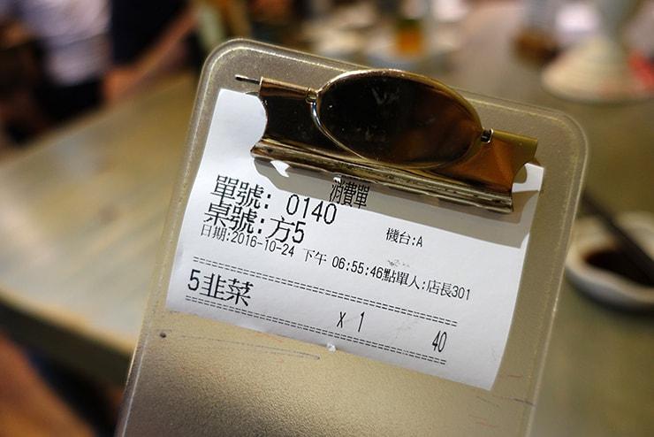 台北・大安「餃子樂」のオーダー表