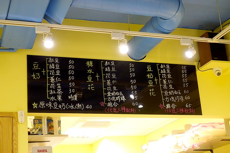 台北・大安「豆花豆奶飲品」の黒板に書かれたメニュー