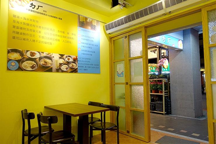 台北・大安「豆花豆奶飲品」の店内