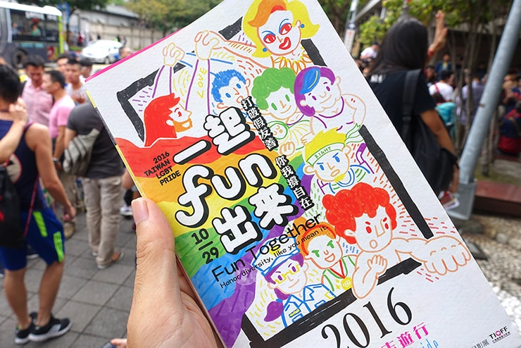 台灣同志遊行(台湾LGBTプライド)2016のテーマ「一起fun出來」