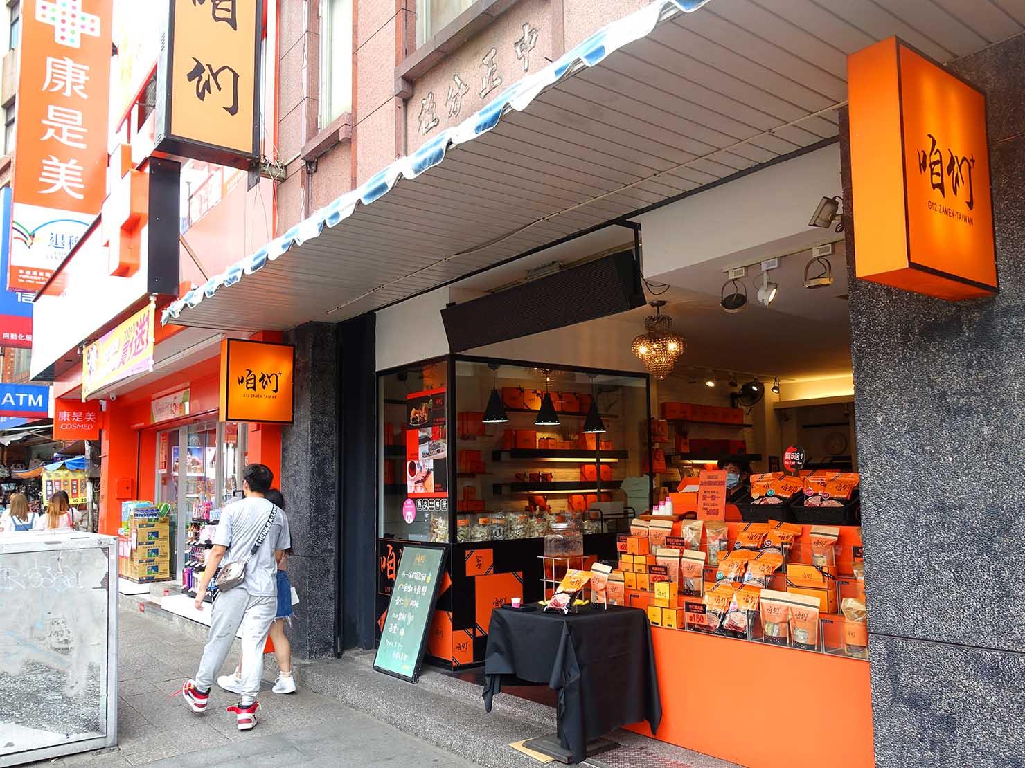 台北・淡水老街のおすすめスポット「中正路」に並ぶおみやげ店