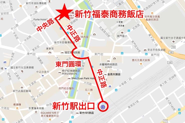 新竹の豪華ビジネスホテル「新竹福泰商務飯店 Forte Hotel Hsinchu」へのマップ