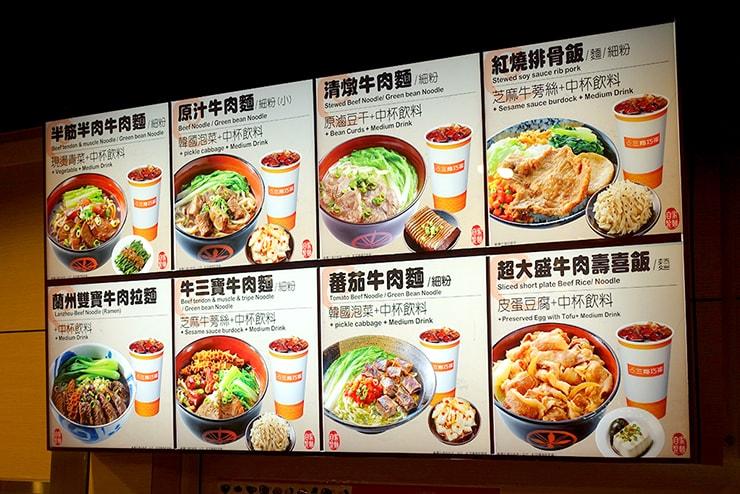 台湾の牛肉麵チェーン店「三商巧福」のメニュー