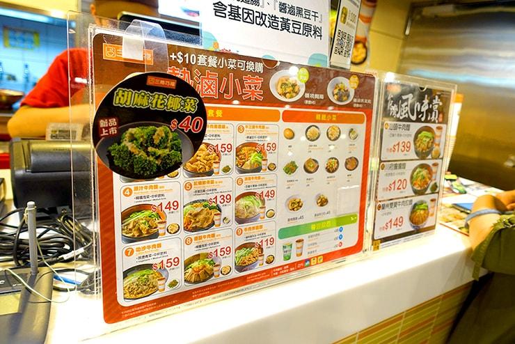 台湾の牛肉麵チェーン店「三商巧福」のセットメニュー