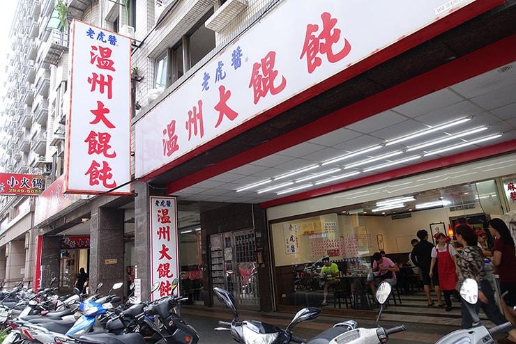 台北のワンタン麺チェーン店「老虎醬溫州大餛飩」の看板