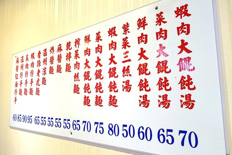 台北のワンタン麺チェーン店「老虎醬溫州大餛飩」のメニュー