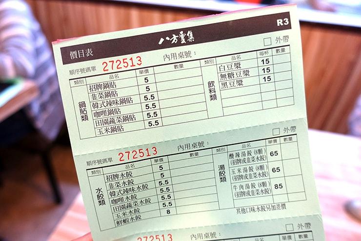 台湾の餃子チェーン店「八方雲集」のメニュー