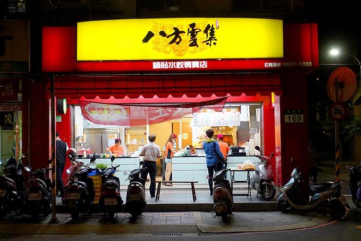 台湾の餃子チェーン店「八方雲集」の看板