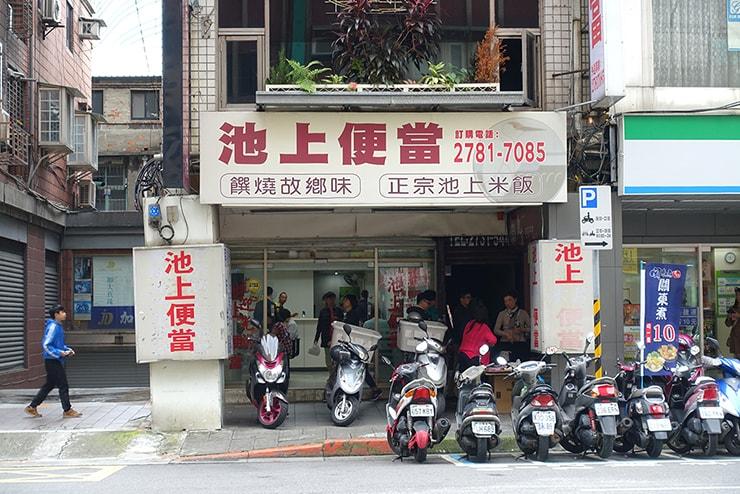 台湾のお弁当チェーン店「池上木片便當」の看板