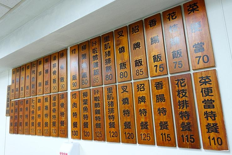 台湾のお弁当チェーン店「池上木片便當」のメニュー