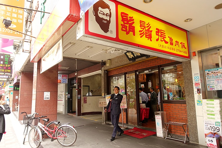 台北の魯肉飯チェーン店「鬍鬚張」の看板