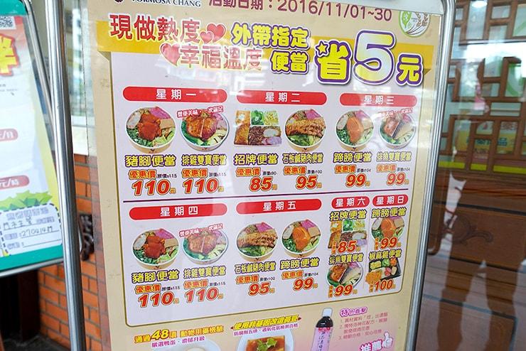 台北の魯肉飯チェーン店「鬍鬚張」のお持ち帰りメニュー
