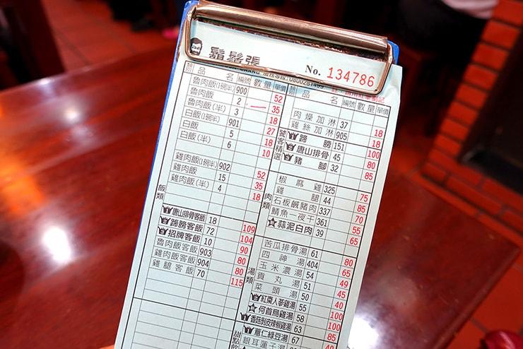 台北の魯肉飯チェーン店「鬍鬚張」のメニュー