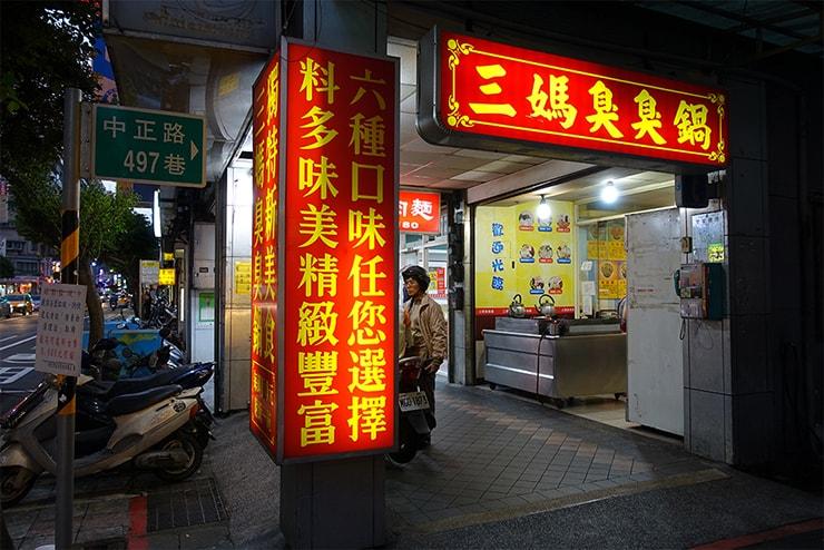 台湾の一人鍋チェーン店「三媽臭臭鍋」の看板
