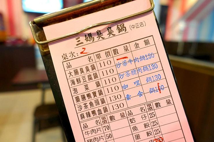 台湾の一人鍋チェーン店「三媽臭臭鍋」のオーダー表