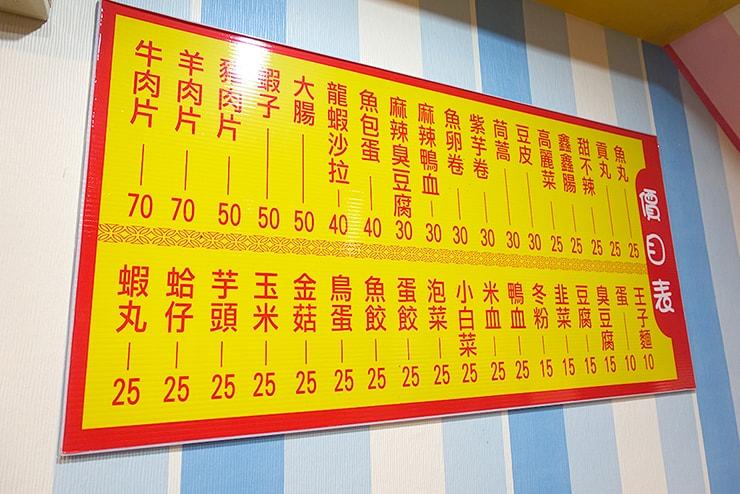 台湾の一人鍋チェーン店「三媽臭臭鍋」のメニュー