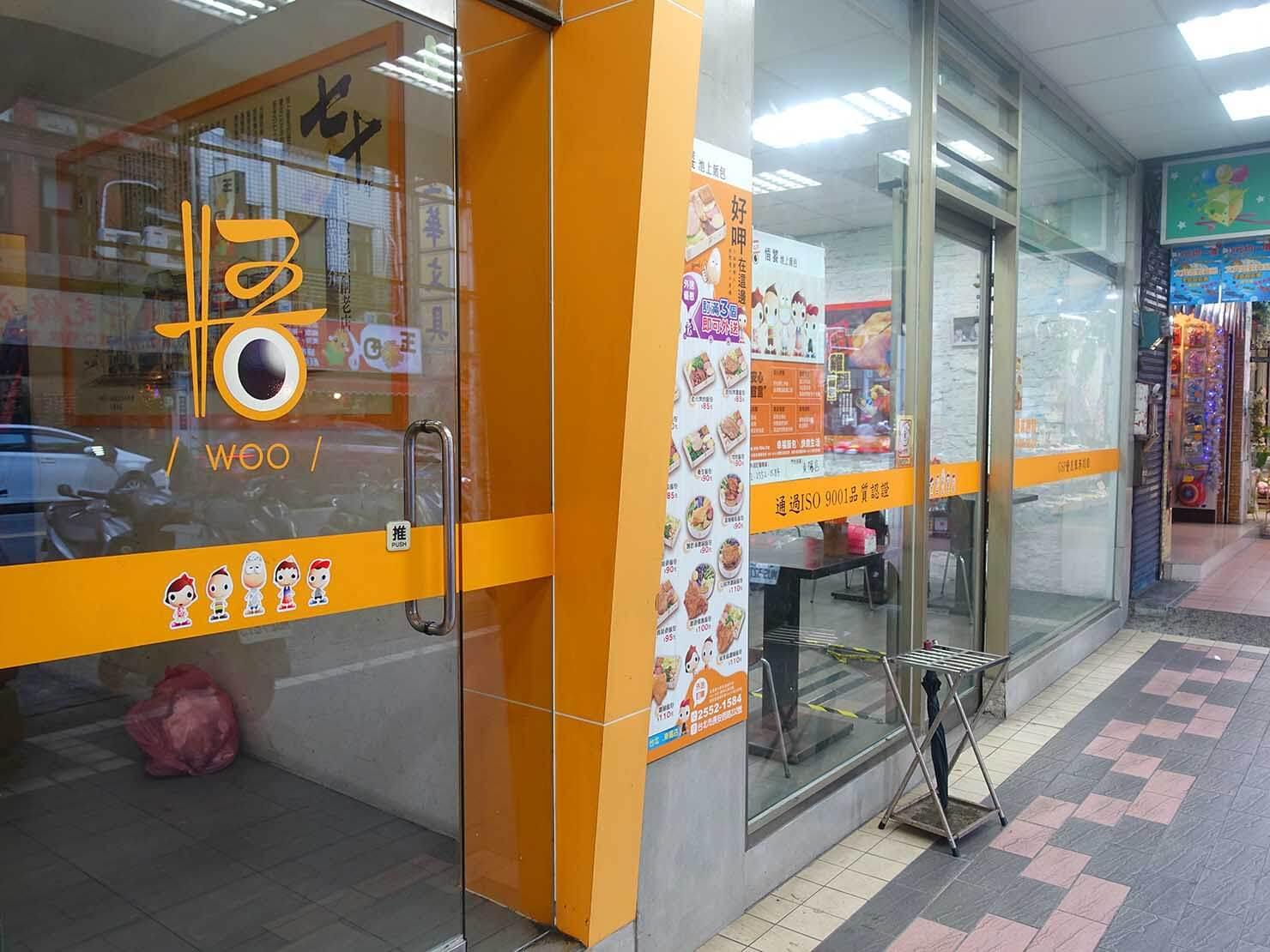 台湾のお弁当チェーン店「悟饕池上飯包」の外観