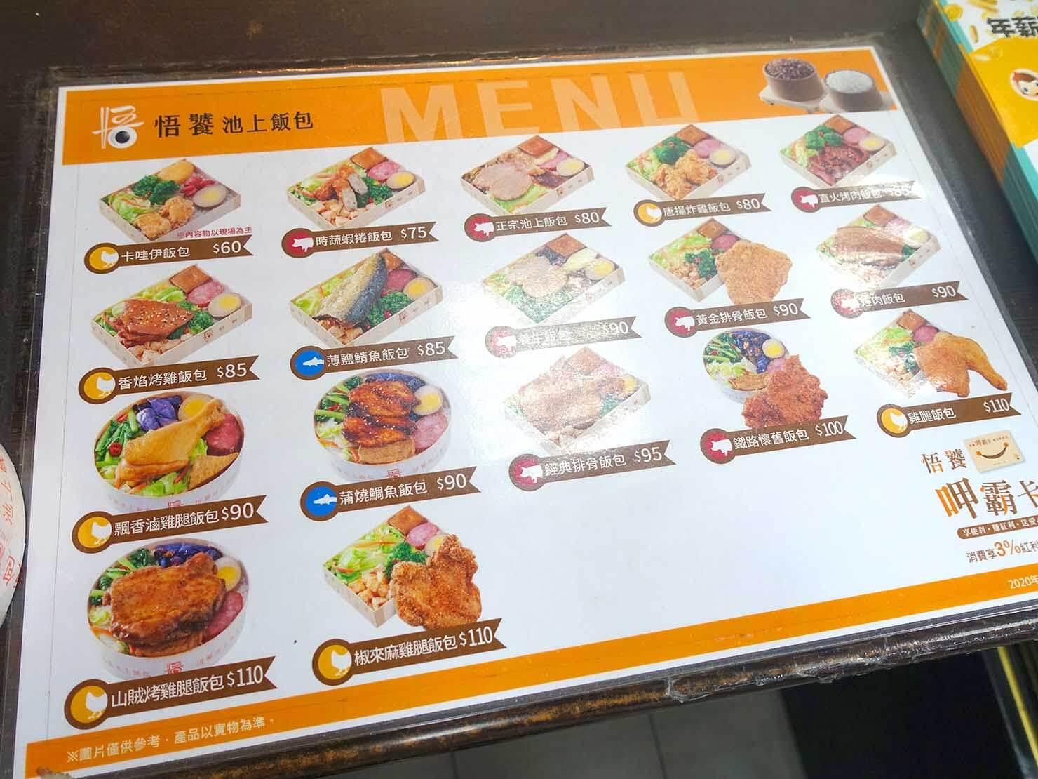 台湾のお弁当チェーン店「悟饕池上飯包」のメニュー