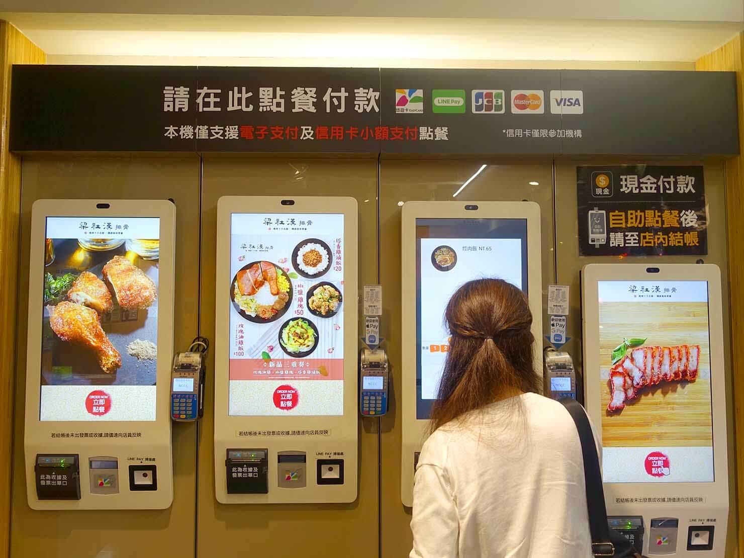 台湾のグルメチェーン店「梁社漢排骨」のオーダーマシン