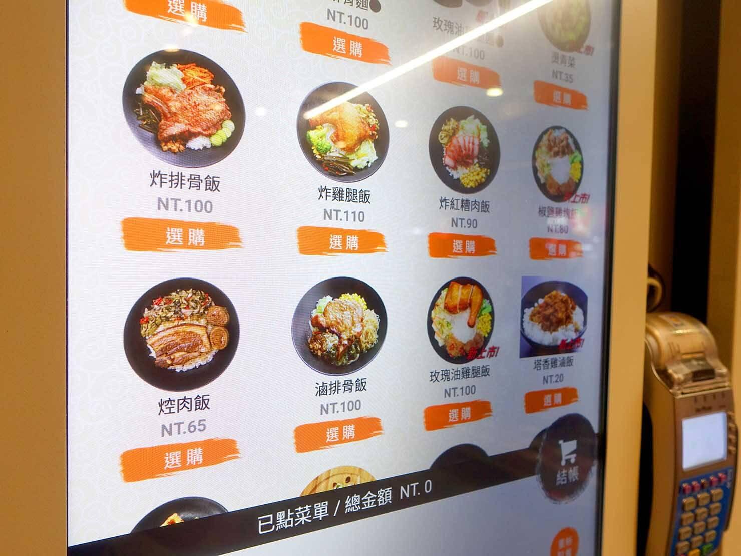 台湾のグルメチェーン店「梁社漢排骨」のメニュー
