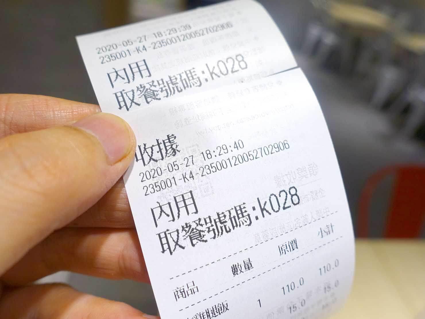 台湾のグルメチェーン店「梁社漢排骨」のレシート
