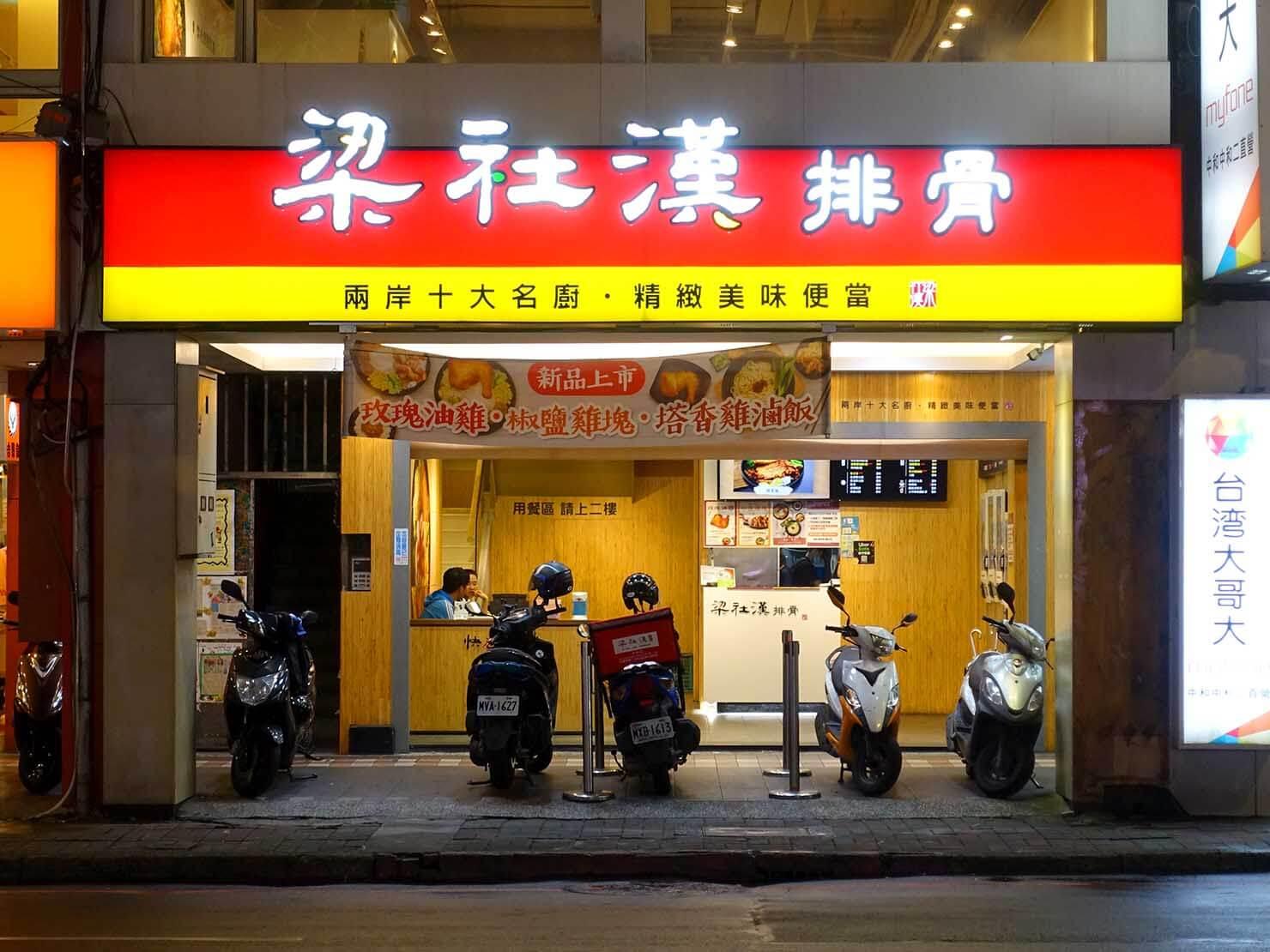 台湾のグルメチェーン店「梁社漢排骨」の外観