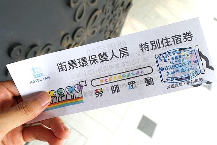 高雄・鹽埕埔の海が見えるロケーション最高のLGBTフレンドリーホテル「塩旅社 Hotel Yam」の宿泊チケット