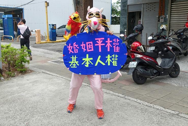 高雄同志大遊行(高雄レインボープライド)2016パレードに参加するピンクパンサーのプラカード「婚姻平權 基本人權」