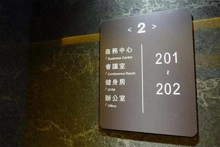 台中駅近くのおしゃれホテル「薆悅酒店 *inhouse hotel(台中館)」の2階エレベーターホール