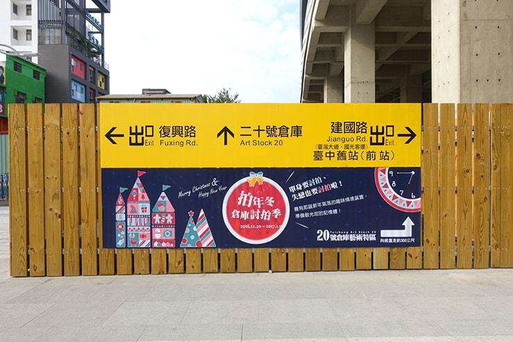 台鐵(台湾鉄道)台中駅前の道しるべ