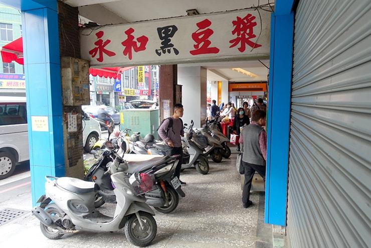 台鐵(台湾鉄道)台中駅前「復興路」の豆漿店