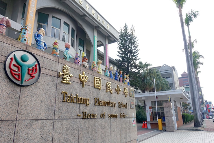 台中路の台中國民小學