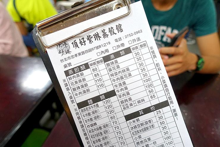 台北・東區(忠孝敦化)「頂好紫琳蒸餃館」のメニュー