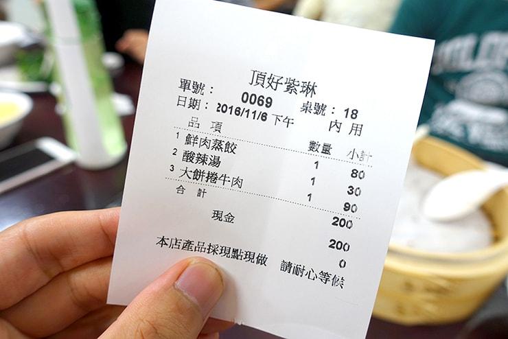 台北・東區(忠孝敦化)「頂好紫琳蒸餃館」のオーダー表