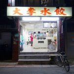 台湾のローカル店へ食事に入る勇気が湧いてくる6つの心得。