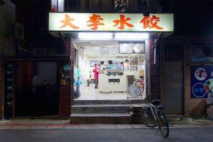 台北・科技大樓「大李水餃」の外観