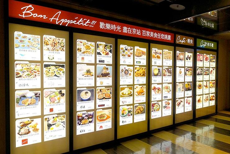 台北駅裏「京站時尚廣場 Qsquare」のレストラン