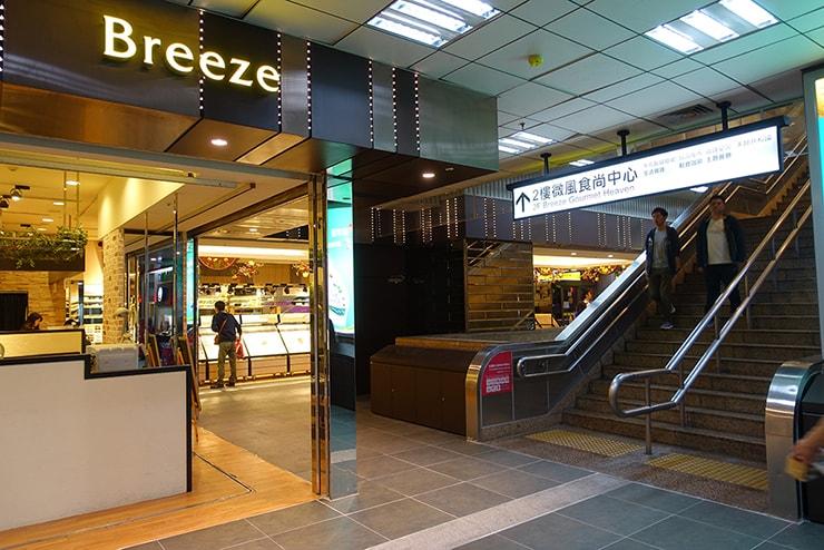 台北駅構内にある「微風 Breeze」