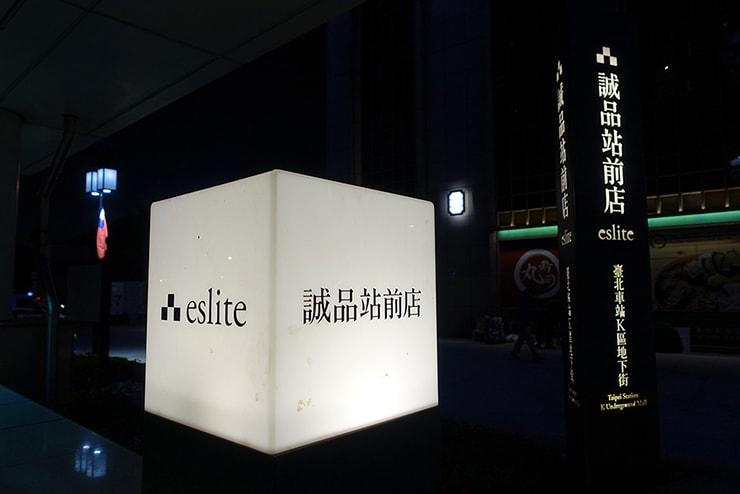 台北駅前「誠品站前店 eslite」