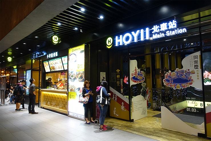 台北駅前のグルメスポット「HOYII 北車站」