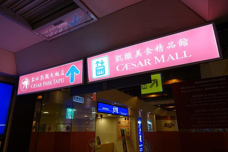 台北駅前「凱撒大飯店 Caesar Park Taipei 美食精品館」の入り口
