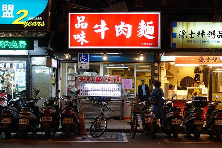 台北・公館夜市のおすすめグルメ「品味牛肉麵」の外観