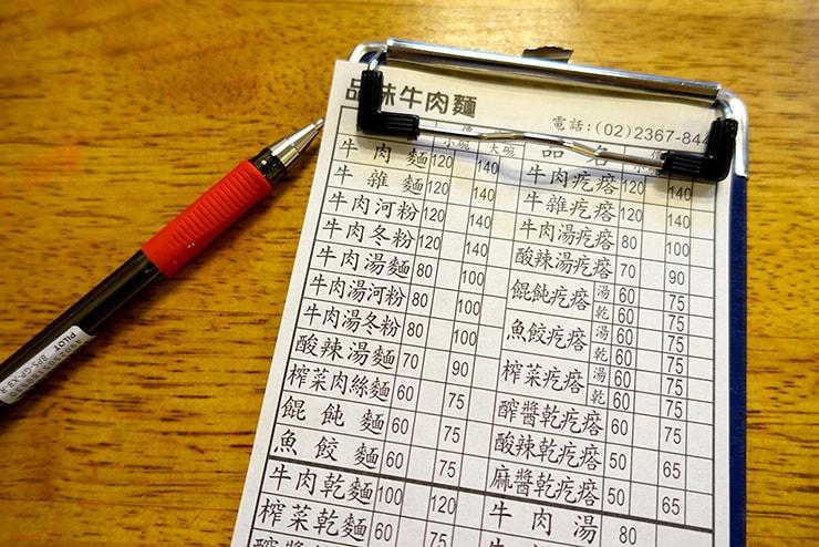 台北・公館夜市のおすすめグルメ「品味牛肉麵」のメニュー